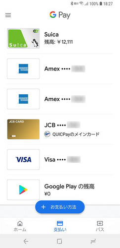 Screenshot_20190323-182705_Google Pay.jpg