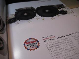 autosound2010.JPG