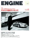 engine201010.jpg