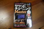 soundtuningmaster01.JPG